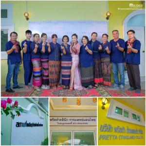 งานเปิดคลินิกและโรงงาน Pretta Thailand (ธีมชุดม่อฮ่อม)